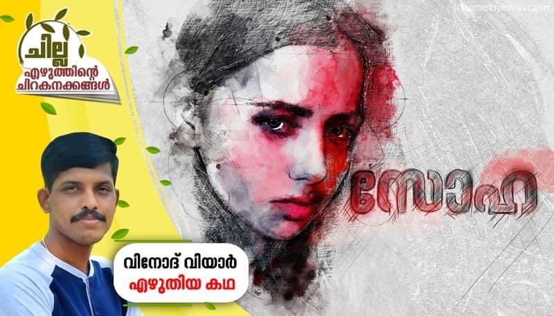 chilla malayalam short story by Vinod viyar