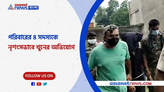 In Malda, the shadow of Udayan incident, a young man accused of brutally killing 4 members of his family Pnb