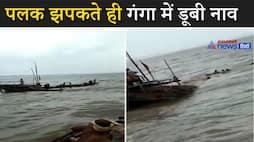 बालू लादकर जा रही नाव गंगा में डूबी, लोगों ने ऐसे बचाई अपनी जान, सामने आया VIDEO