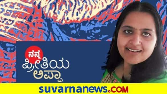 Writer Poornachandra tejaswi daughter Eshanya recalls childhood days on Fathers day vcs