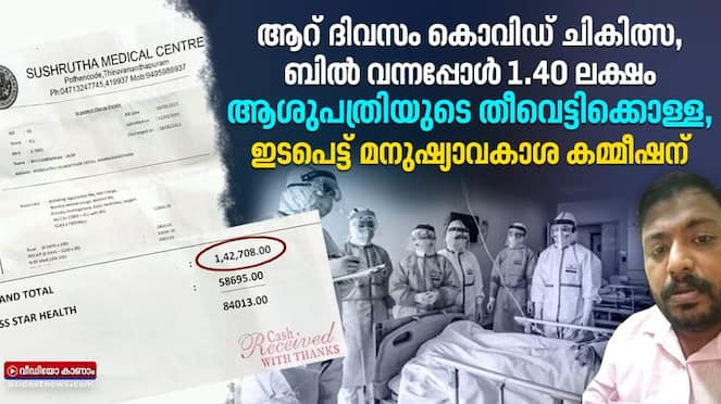 hospital in trivandrum charges 1.40 lakhs for covid treatment