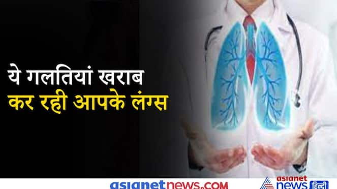 Expert told do not eat these things to keep lungs health kpv