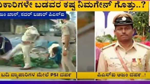 Raichur SP  suspends PSI Who misbehaves with street veg vendors rbj