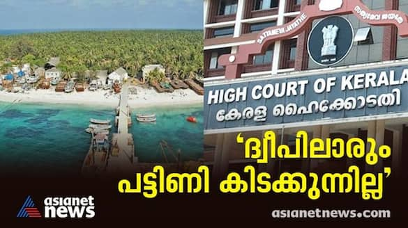 no one is starving in lakshadweep so no food kit is needed says administration 6in high court