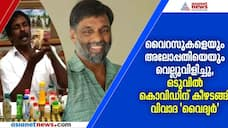 controversial statements and treatment of mohanan vaidyar