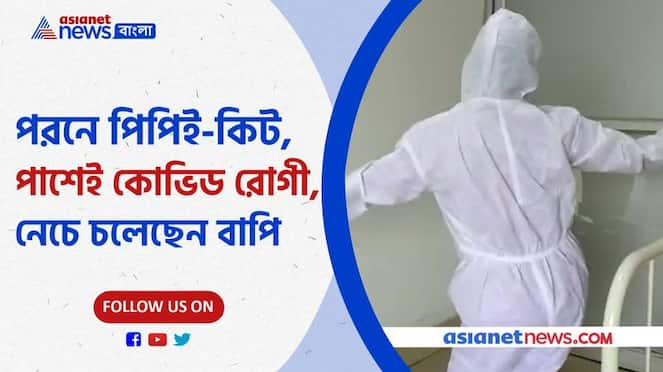 Viral video of a nurse dancing-singing wearing PPE kit in a covid hospital Pnb