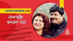 Actress Malashri pens down emotional birthday note to husband vcs