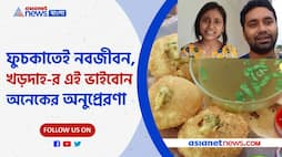 Engineer fuchka seller, two brothers and sisters are now the inspiration of many Pnb