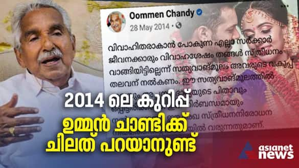 oommen chandy says about 2014 facebook post on dowry issue and vismaya case