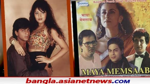 Shah Rukh Khan got irked in bed scene controversy of Maya Memsaab movie led him to arrest TAPB