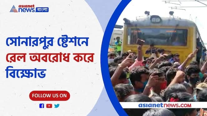 Daily passengers blocked the train in Sonarpur station Pnb