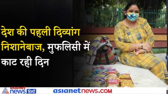 sad story of 1st female para shooting champion of India selling chips roadside kpv