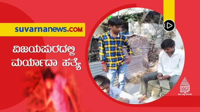 Honor killing Father Hacks Daughter Lover To Death In Vijayapura mah