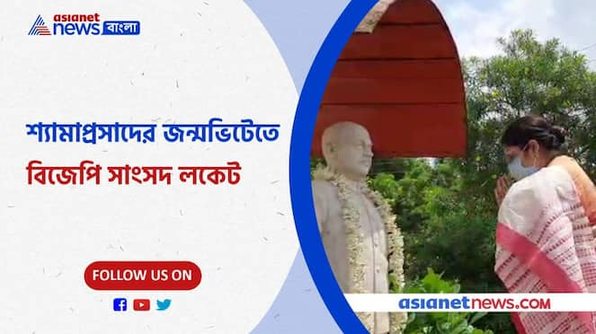Locket Chatterjee at Shyamaprasad Mukherjee's birthplace on his death anniversary Pnb