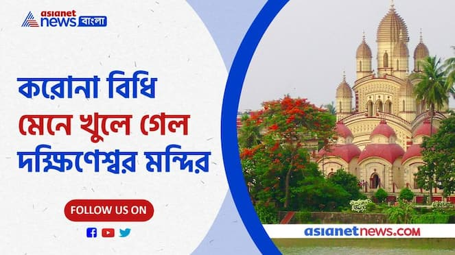 After being closed for about a month, the Dakshineswar temple reopened Pnb