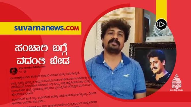 Sanchari Vijay best friend request to stop spreading fake news vcs