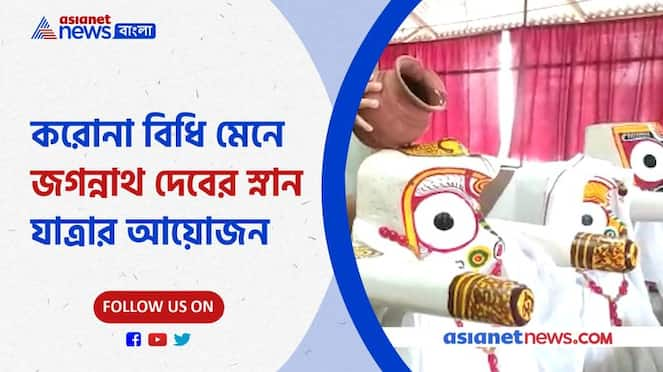 The Jagannathdev snan yatra was celebrated at the Jagannath temple in Purulia Pnb