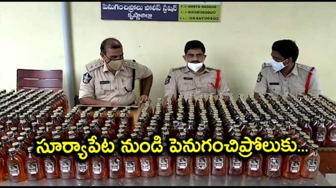 7 arrested for smuggling liquor bottles from Telangana to AP akp