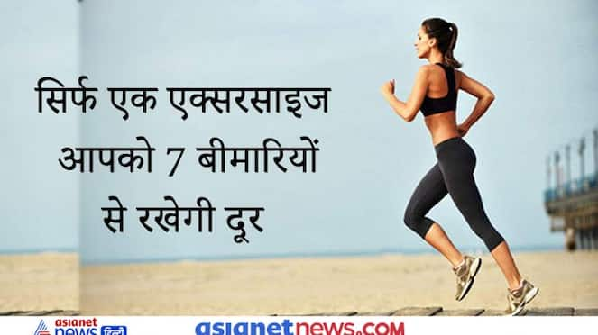 This simple and common exercise will keep you away from 7 diseases KPZ