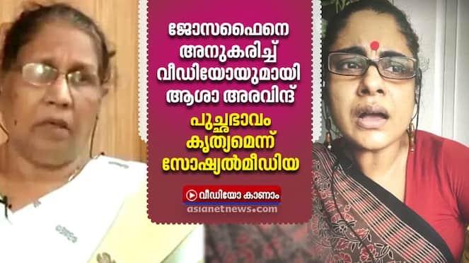 asha aravind troll video against mc josephine