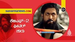 Will Yash KGF 2 hit screen in September or December vcs