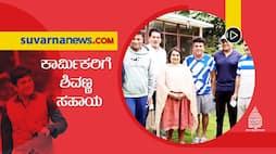 Actor Shivarajkumar donates 10 Lakhs to Cini workers vcs