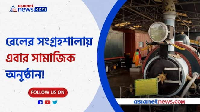 Rail is going to rent the railway museum to increase the revenue PNB
