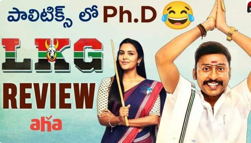 LKG 2020 telugu movie Review and rating JSP
