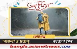 <p>বাংলা ছোটগল্প- লায়লা-মজনু</p>