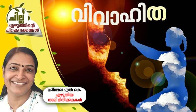 chilla amalayalam short story by Sreelekha KL
