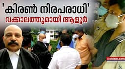 vismaya case accused kiran kumar is innocent Advocate B A Aloor filed bail application