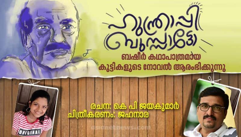 hunthrappi Bussatto kids novel by KP jayakumar