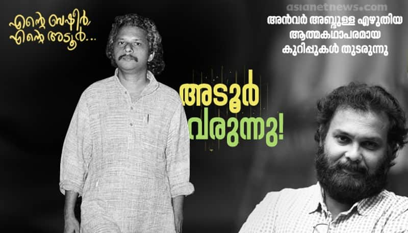 My Adoor My Basheer autobiographical notes by Anvar Abdulla part 2