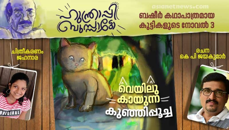 hunthrappi Bussatto kids novel by KP jayakumar part 3