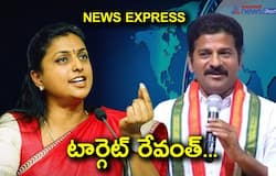 Asianet News Express: L Ramana into TRS, Roja Fires on Revanth Reddy