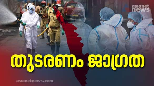 kerala covid daily updates agust 1th 2021