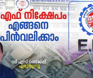 Provident Fund Organisation investment withdrawal