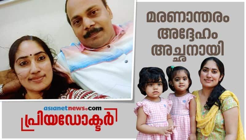 Priya doctor UGC column for doctors by Shilna sudhakar
