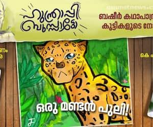 Hunthrappi Bussatto kids novel by KP jayakumar  part 10
