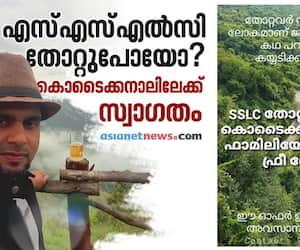 viral story of two days free accommodation and food in Kodaikanal for SSLC losers