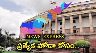 News Express: పార్లమెంట్ వెల్ లోకి దూసుకొచ్చిన వైసీపీ ఎంపీలు... జగన్ ఇంటి వద్ద ఉద్రిక్తత
