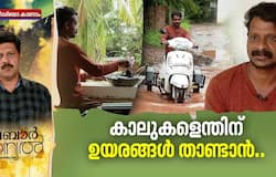 <p>Inspirational story of Sandeep from Kannur</p>