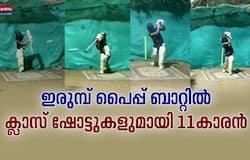 <p>batting skills adithishwar</p>