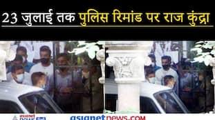 पुलिस ने किया उस ग्रुप का खुलासा जिस पर होती थी अश्लील फिल्मों की चर्चा, शिल्पा शेट्टी से भी हो सकती है पूछताछ