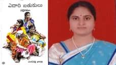 V Vindhayavasini Devi reviews Yendavalli Bharathi book od short stories