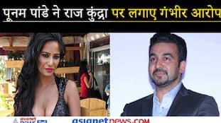 Raj Kundra Adult Case: पूनम पांडे ने लगाए गंभीर आरोप,  वीडियो शेयर कर कही ये बात