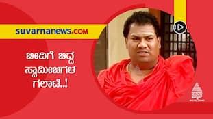 ಬಳ್ಳಾರಿ: ಅಧಿಕಾರಕ್ಕಾಗಿ ಬೀದಿಗೆ ಬಿದ್ದ ಸ್ವಾಮೀಜಿಗಳ ಗಲಾಟೆ..!