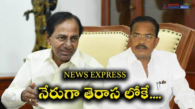Asianet News Express: Mothkupally Narasimhulu Resigns to BJP, All set to join TRS