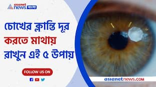 Top 5 tips for eye care to protect eye Pnb