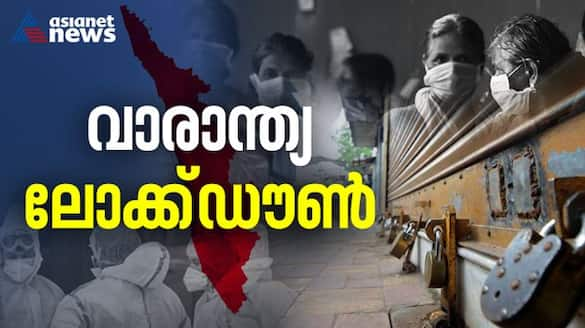 Covid 19 : Kerala to observe complete lockdown today